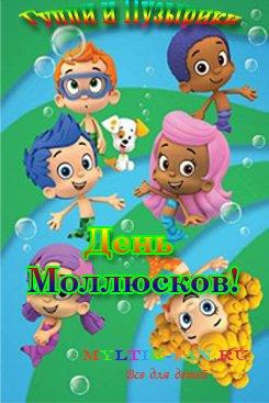 Обучающий мультфильм гуппи и пузырики