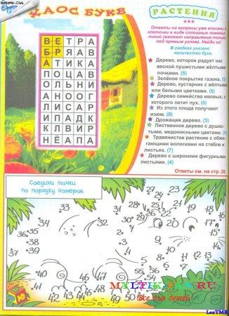 Сделать детский журнал своими руками