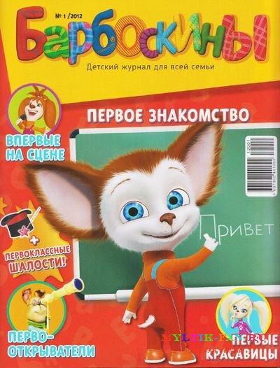 Журнал барбоскины (2012) » Обучение и досуг для детей: http://myltik-fan.ru/book/bookchild/576-zhurnal-barboskiny-2012.html
