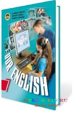 Назва англійська мова our english 7 клас