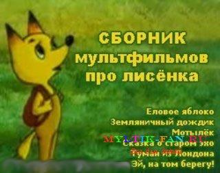 ЛИСЁНОК мультфильм все серии подряд 1333781850_bf9e195b4850
