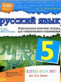 Русский Язык 3 Класс Зачетная Тетрадь
