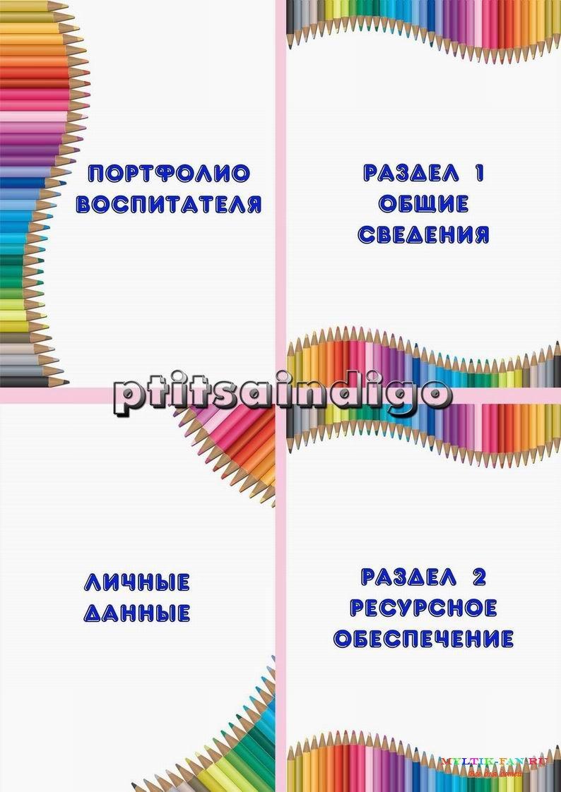 Портфолио воспитателя педагога