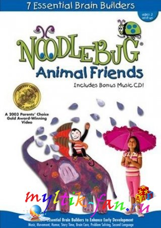 Друзья животные / Noodlebug Animal Friends / 2005 / DVDRip