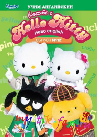 Hello English вместе c Hello Kitty / 2010 / DVD5 + DVDRip