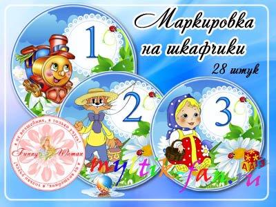 Маркировка на шкафчики в детском саду картинки скачать 9