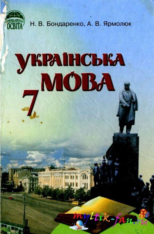 Гдз по украинскому языку 5 класс ярмолюк