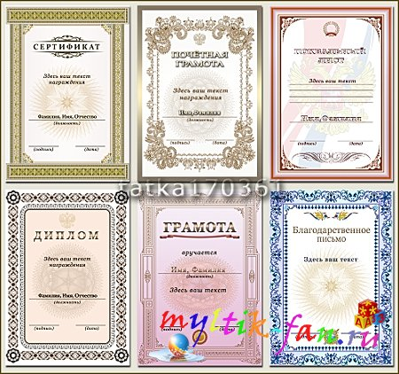 Сертификат похвальный лист грамота