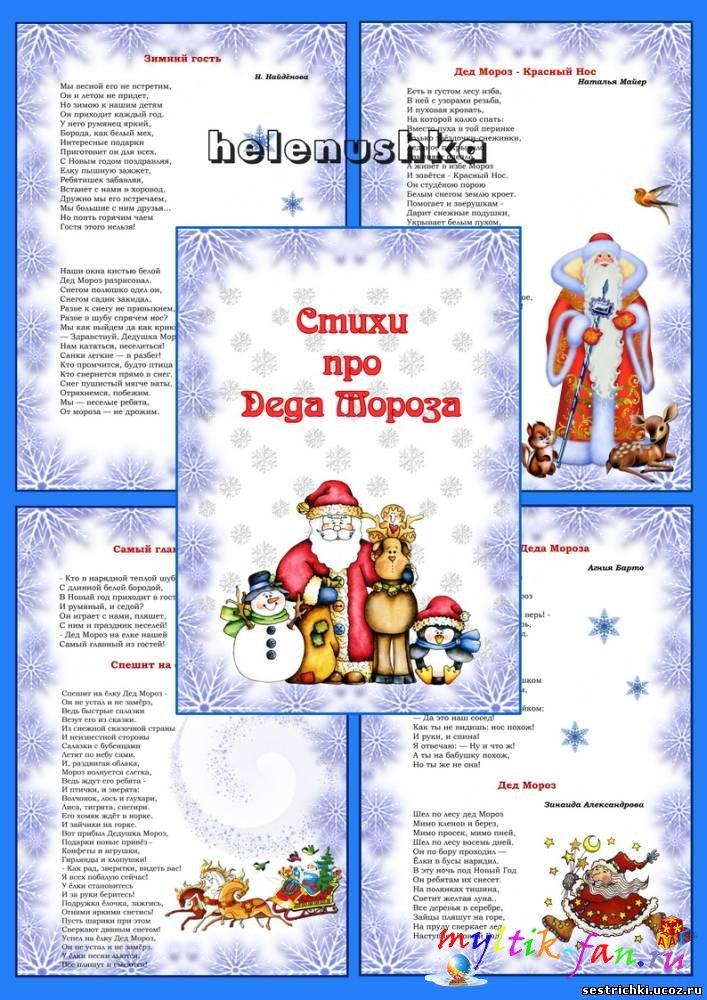 Канакина наши проекты зимняя страничка русский язык 3 класс