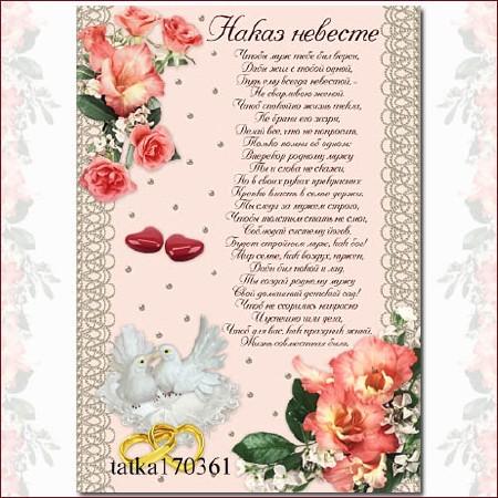 Свадебное поздравление от мамы невесте