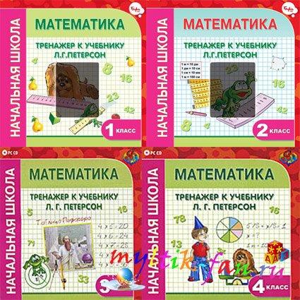 Развивающие программы для деток 2 класса