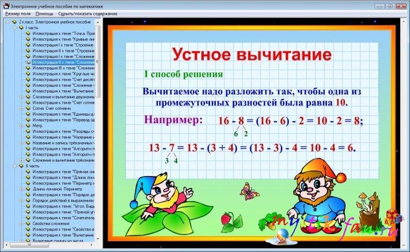 Программы по математике 4 класс скачать бесплатно