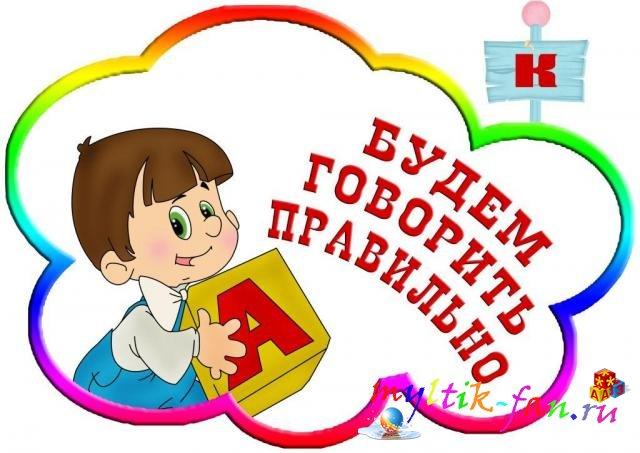логопед киев - Мои фотографии - Фотоальбомы - Логопед