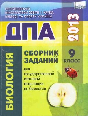Дпа 2013 биология сборник заданий для