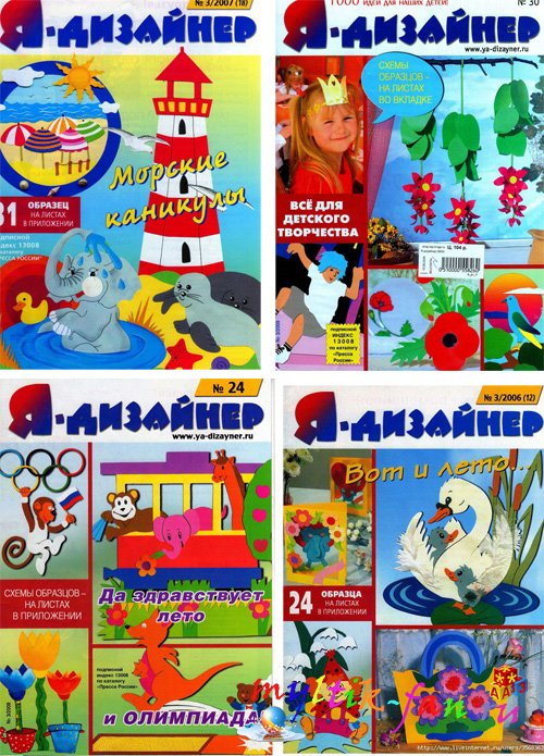 Журнал по поделкам для детей 33