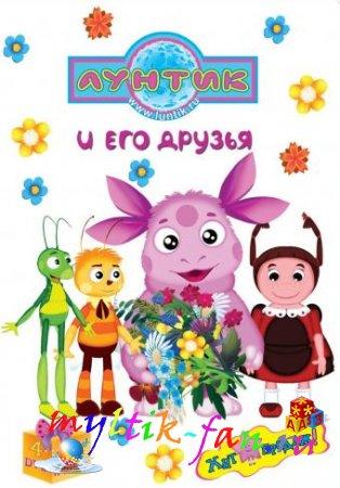 Игры для девочек лунтик и его друзья раскраски
