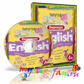 Друзей обучение детей английскому