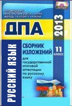 Дпа 2013 11 класс русский язык сборник