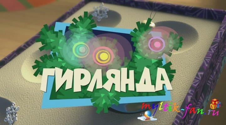 «Фиксики Новые Серии Смотреть Фиксики Новые Серии» / 2004