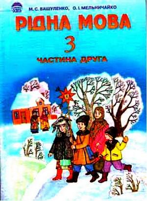 ГДЗ Українська мова 3 клас Вашуленко (решебник+ответы)