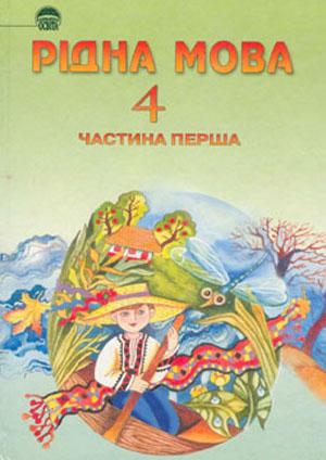 українська мова 4 клас Вашуленко