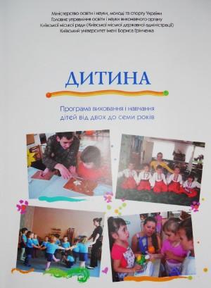 Навчання дітей від двох до семи років