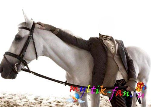 Шаблон psd - Рядом с лошадью » Обучение и досуг для детей: http://myltik-fan.ru/photoshop/shablonivzrosl/9566-shablon-psd-ryadom-s-loshadyu.html