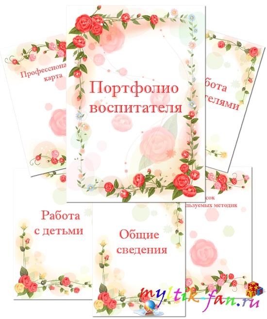 Розовые арты