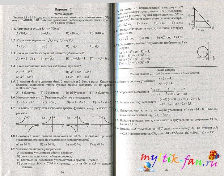 Дпа решебник 9 класс 2014 год математика