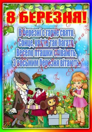 Назва плакат вітання 8 березня