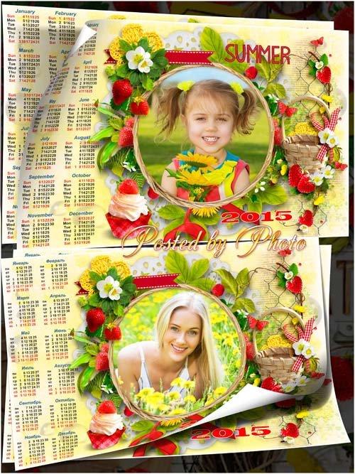 Календарь-рамка на 2015 год - Спелая клубника Формат: PSD Соотношение сторон: 5315 x 3543 Качество: высокое - 300 dpi...