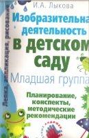 Лыкова И.А. - Изобразительная деятельность в детском саду / Лепка + аппликация/