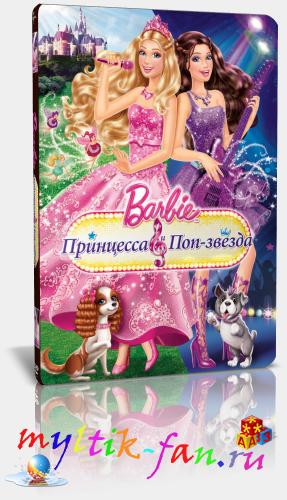 Барби все мультики с unibytes com барби все
