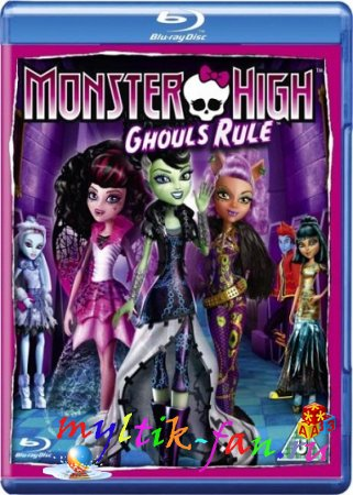 Школа монстров / Monster High/ все серии