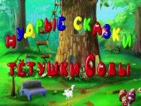 Мудрые сказки тетушки Совы. Медвежонок Ых и цветы дружбы (2009)