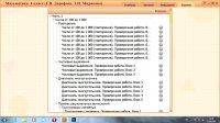 Электронное приложение к учебнику Математика / 4 класс/ В. Г. Дорофеев, Т. Н. Миронова