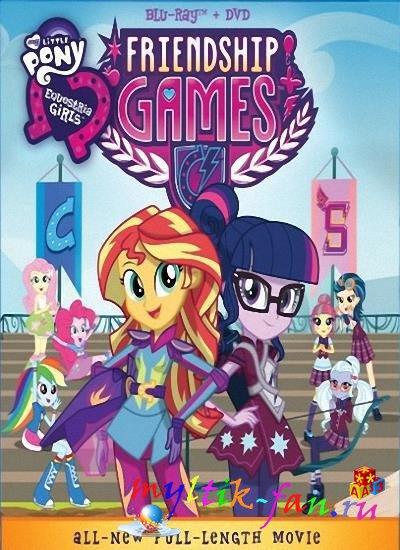 девочки из эквестрии – игры дружбыдевочки из эквестрии игры дружбы смотреть бесплатно онлайн.