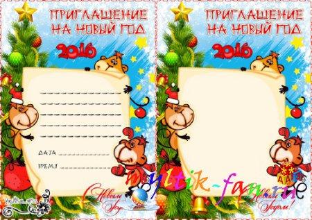 Приглашение на новый год в школе шаблоны