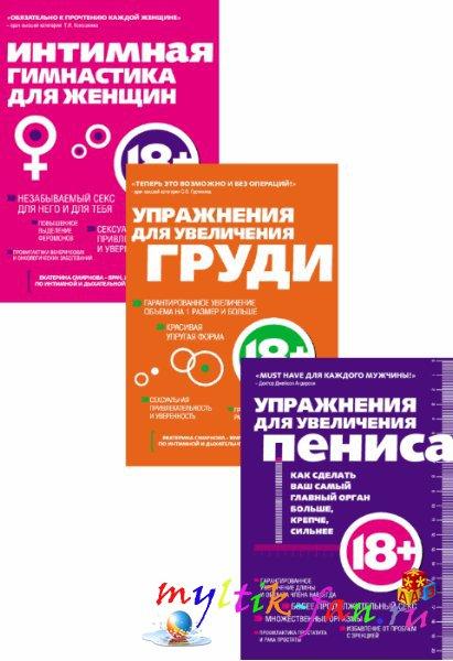 Книга Интимная гимнастика для женщин  Екатерина Смирнова