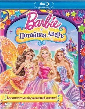 Barbie and the Secret Door/Барби и тайная дверь (HDRip /2014/1,36 ГБ)